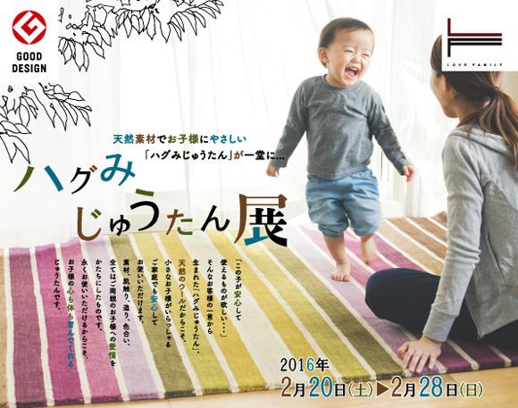 hagumi_omote.jpg