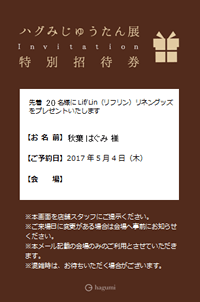 ticket-sample2.png