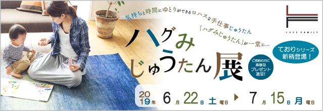 hagumikokuchi639futi.jpg
